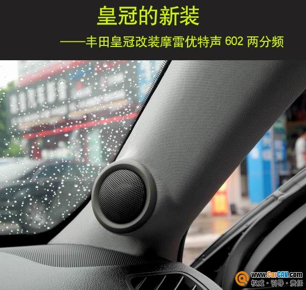 【东莞车乐汇】摩雷优特声602改装丰田皇冠 - 香港佳能仕公司 - 汽车音响
