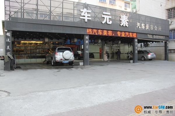 台州车元素汽车影音