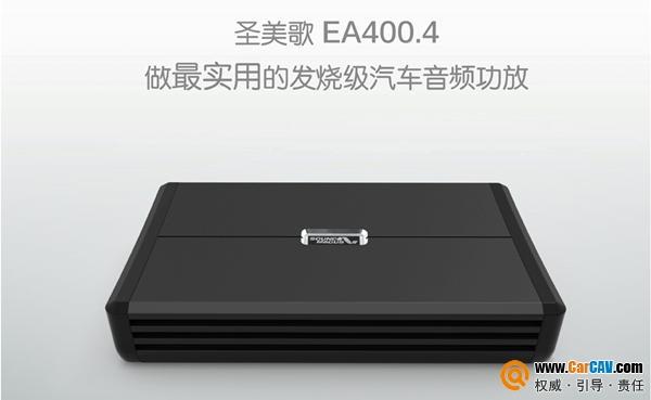 圣美歌EA400.4四路汽车功放开箱测评报告
