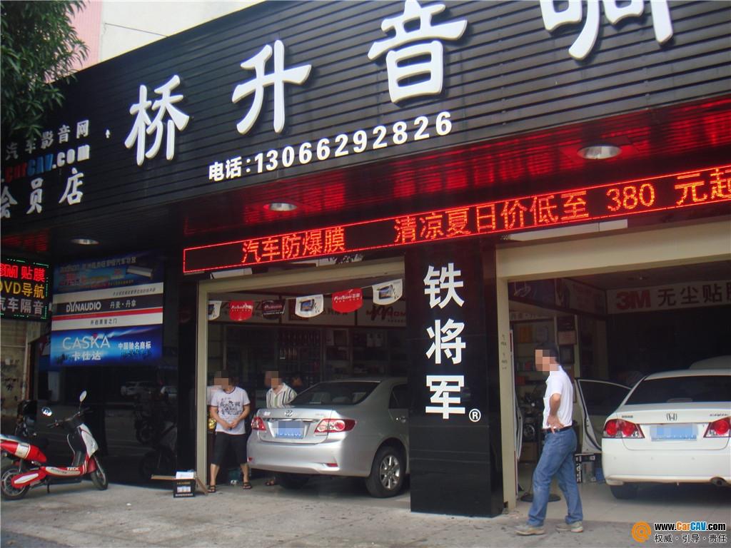 【开平桥升】丰田卡罗拉升级以色列摩雷玛仕舞套装喇叭 - 香港佳能仕公司 - 汽车音响