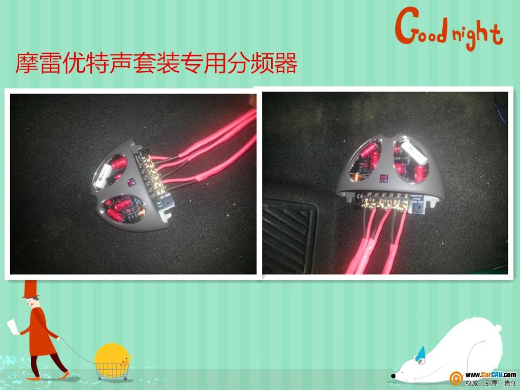 【宣城鸣峰】起亚进口佳乐发烧改装摩雷优特声 - 香港佳能仕公司 - 汽车音响