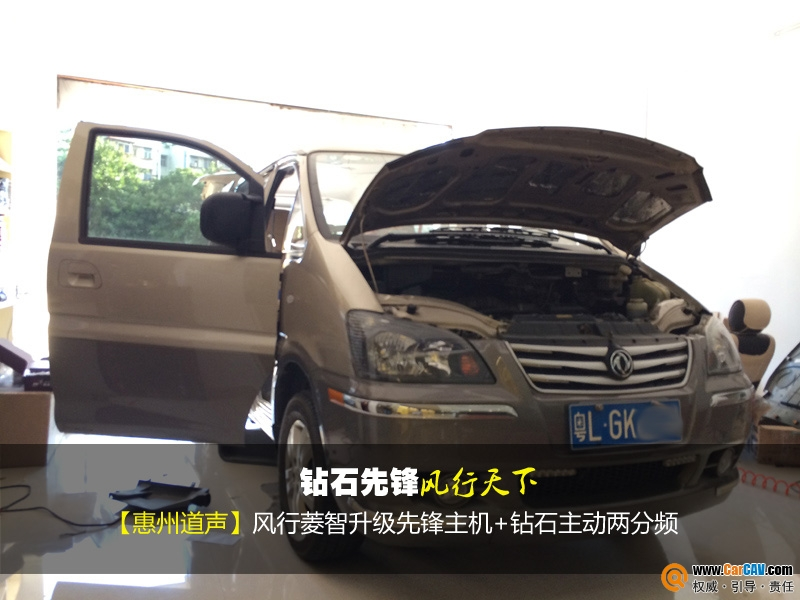 惠州道声东风风行菱智汽车音响改装钻石 享受音乐