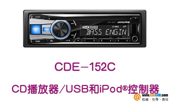 阿尔派Alpine CDE-152C CD/MP3/WMA/AAC车载播放器