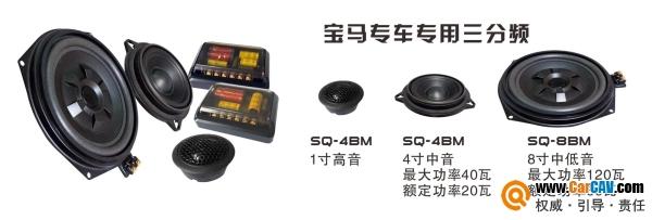 芬朗宝马专用汽车音响三分频套装喇叭