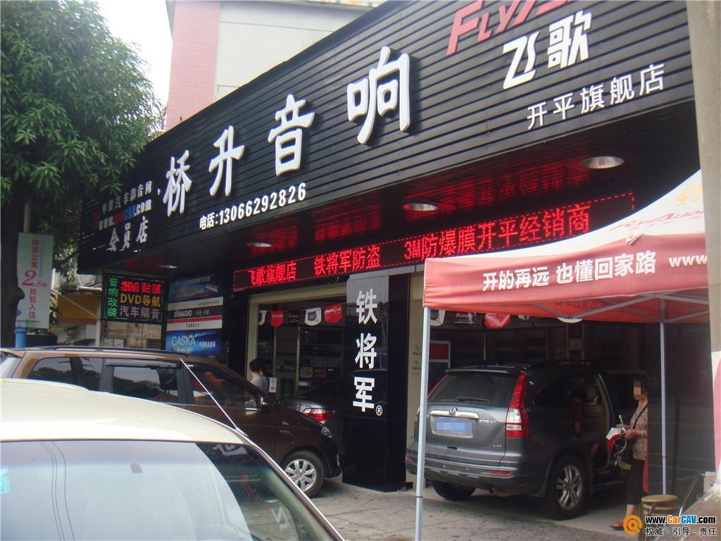 【开平桥升】丰田花冠升级以色列摩雷玛仕舞 - 香港佳能仕公司 - 汽车音响