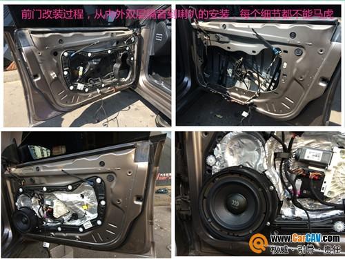 【长沙新丰】大众CC摩雷音响改装 精致发声 - 香港佳能仕公司 - 汽车音响