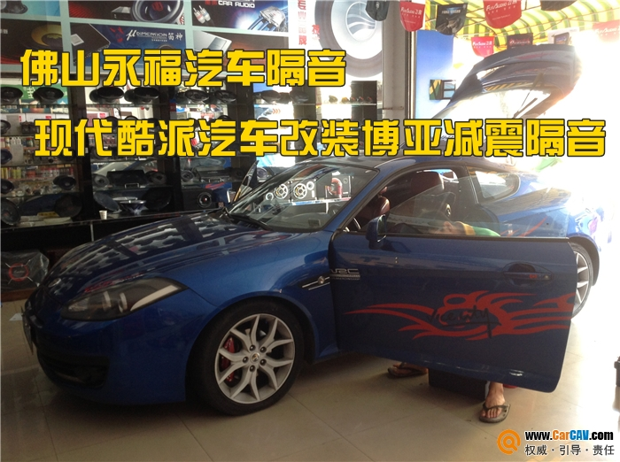 佛山永福汽车隔音 现代酷派汽车改装博亚减震隔音高清图片