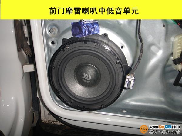 【济南孚卡悦听】心灵之旅-大众途观升级摩雷 - 香港佳能仕公司 - 汽车音响