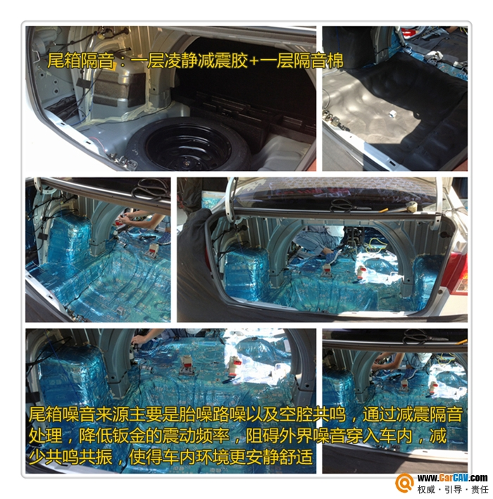 佛山永福汽车隔音 海马M3汽车改装凌静隔音高清图片