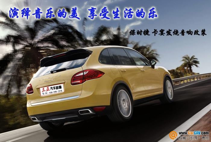 演绎音乐的美 重庆三正保时捷卡宴汽车音响改装丹拿高清图片