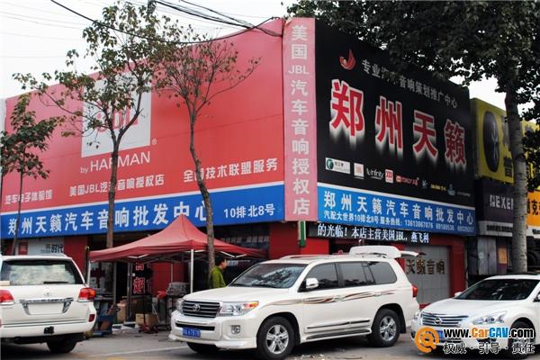 郑州天籁汽车音响