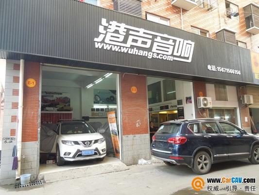 武汉港声汽车音响