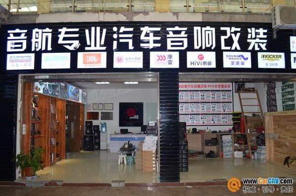 上海音航汽车音响