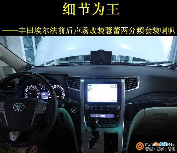 【非常城市】丰田埃尔法前后声场改装薏蕾两分频 - 香港佳能仕公司 - 汽车音响