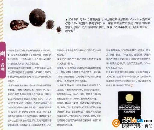 【佛山酷车旋律】霸道音响改装摩雷38周年全球限量版 - 香港佳能仕公司 - 汽车音响