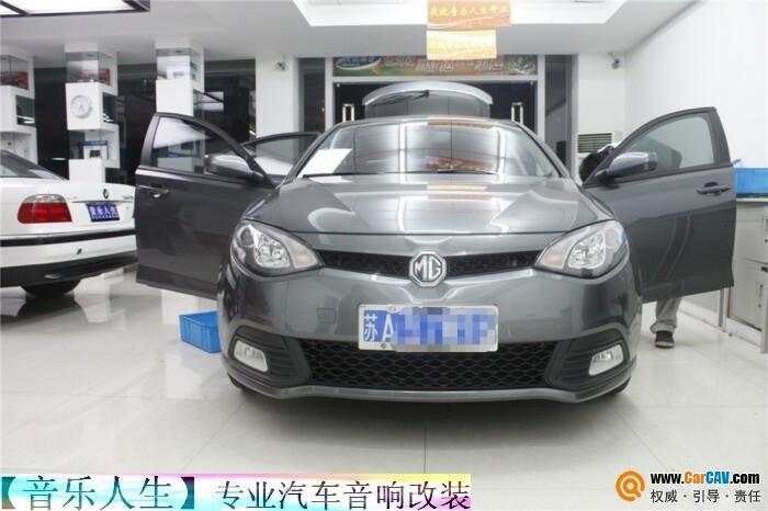 【音乐人生】品质音乐营造舒适驾驶环境——名爵M6音响升级 - 香港佳能仕公司 - 汽车音响