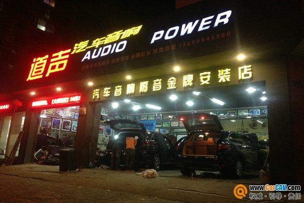 【温州道声】任性的卡宴改音响,新保时捷卡宴升级摩雷 - 香港佳能仕公司 - 汽车音响