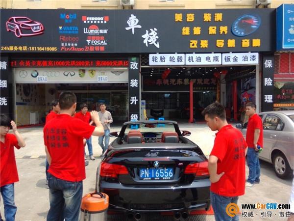 上海车栈汽车影音