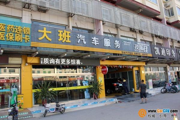 济宁市中区大班汽车服务