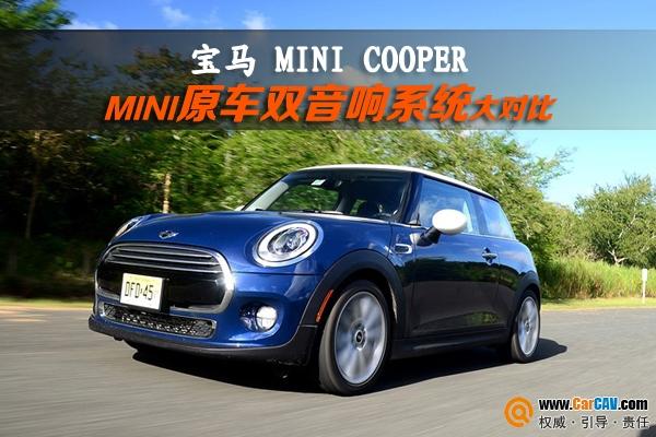 小辣椒的音乐世界 宝马MINI COOPER原车音响评测