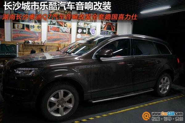 湖南长沙城市乐酷开春第一炮衡阳奥迪Q7汽车音响改装高清图片