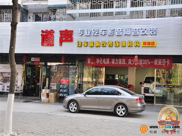 桂林秀峰区道声汽车影音