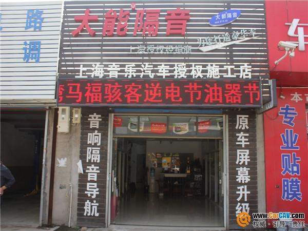 上海音乐汽车音响改装