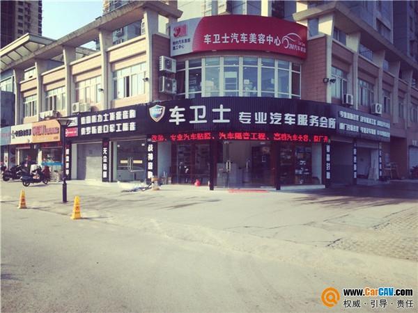 无锡滨湖区车卫士汽车音响改装店