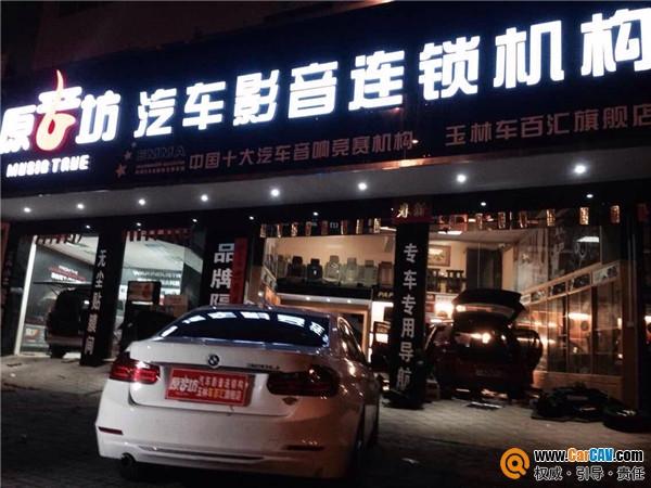 玉林原音坊汽车影音车百汇旗舰店