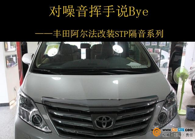 挥手说Bye 丰田阿尔法改装STP隔音系列 汽车影音网论坛 汽车音响改高清图片