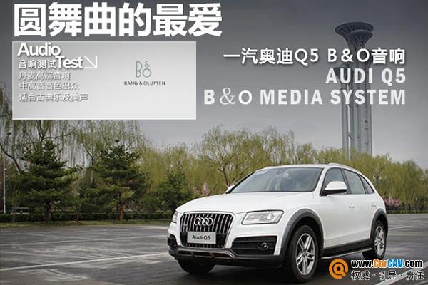 拥有B&O的奥迪Q5原车音响是否等同于拥有豪华享受?