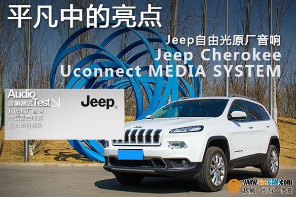 找找Jeep自由光原车音响是否会有亮点?