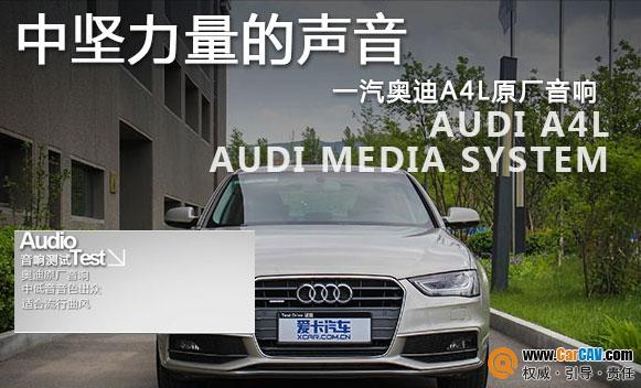 奥迪A4L原车音响倾听赏析 豪华车的出色低音