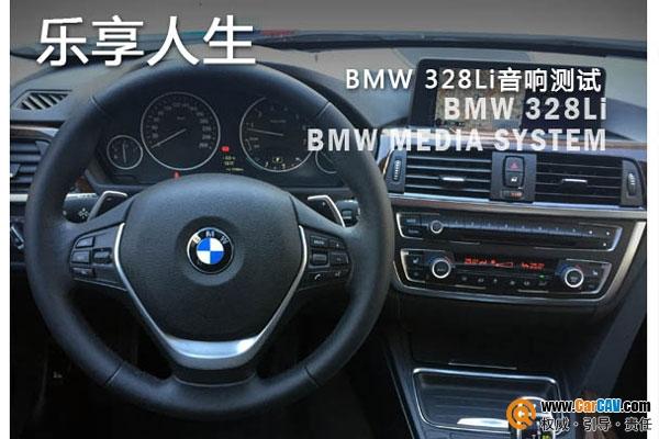高保真宝马BMW328Li原车音响系统评测