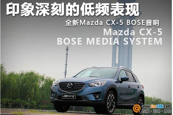 马自达Mazda CX-5原车音响系统测试 低频最出彩