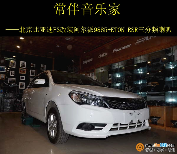 北京集结车尚比亚迪f3汽车音响改装伊顿 音乐常在高清图片