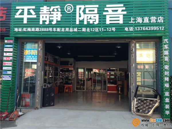上海平静汽车音响