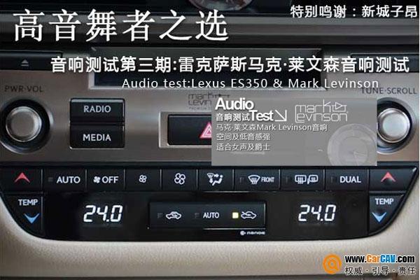 雷克萨斯ES350原车音响Mark Levinson效果如何?