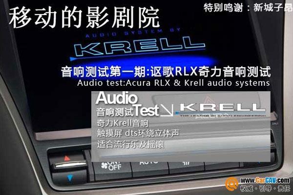 讴歌RLX搭载奇力原车音响欣赏音乐时还是略有缺失