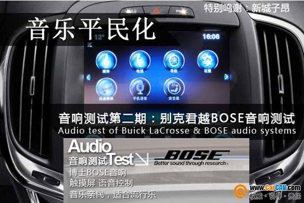原车音响测评 配备BOSE的别克君越略显中庸
