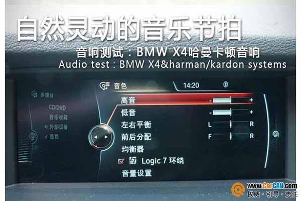 自然灵动的音乐节拍 宝马BMW X4原车音响系统测试
