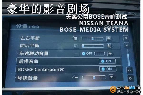 不适合听舞曲?天籁公爵原车BOSE音响系统测试