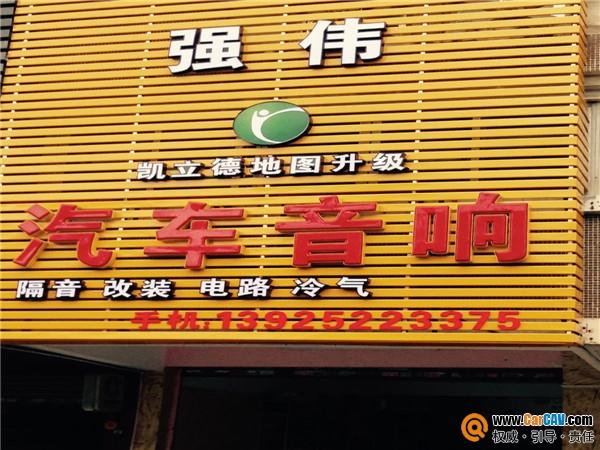 深圳强伟汽车音响
