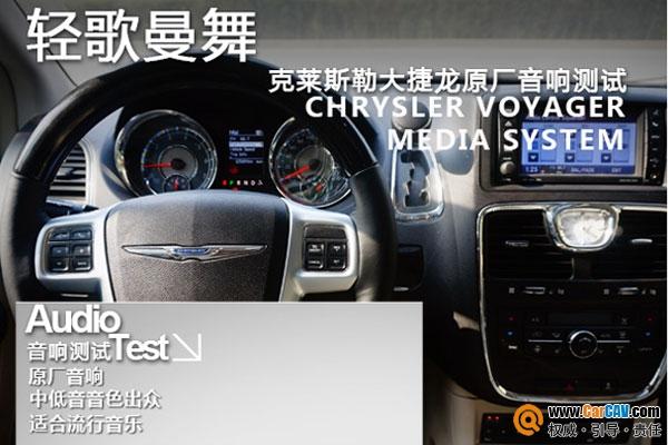 克莱斯勒大捷龙原车音响测试 属于MPV的情怀