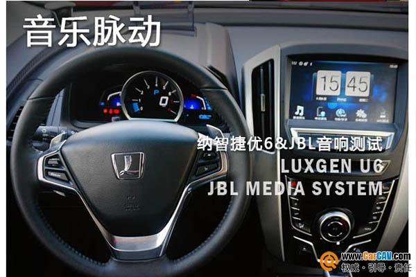 纳智捷优6原车JBL音响系统评测 感受音乐的脉动