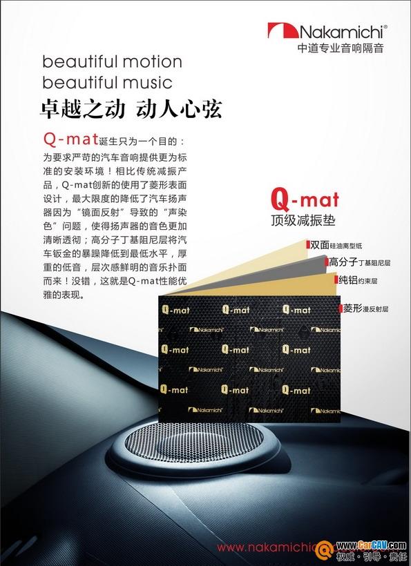 Nakamichi中道专业音响隔音 Q-mat(顶级减振垫)