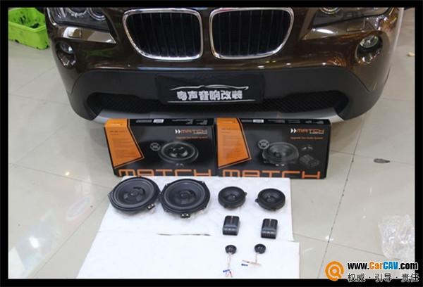 上海专业汽车音响改装 宝马X1升级德国麦仕宝马三分频 上海粤声汽车
