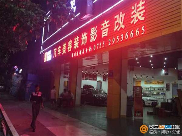 深圳酷斯特汽车影音
