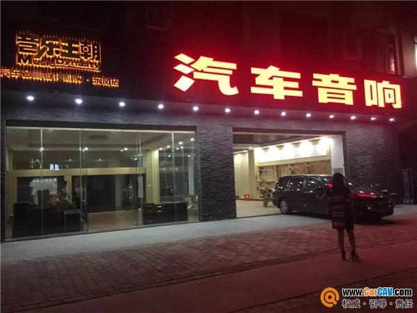 中山音乐王朝汽车音响