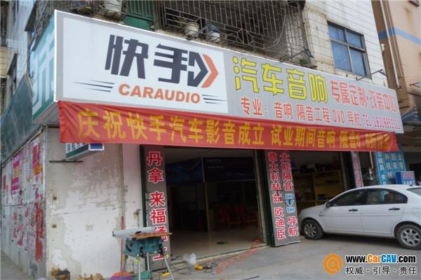 惠州惠阳快手汽车影音